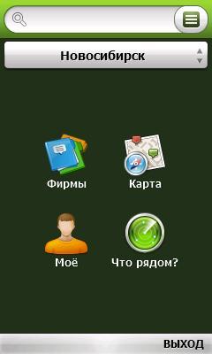Дубль Гис Одесса Скачать